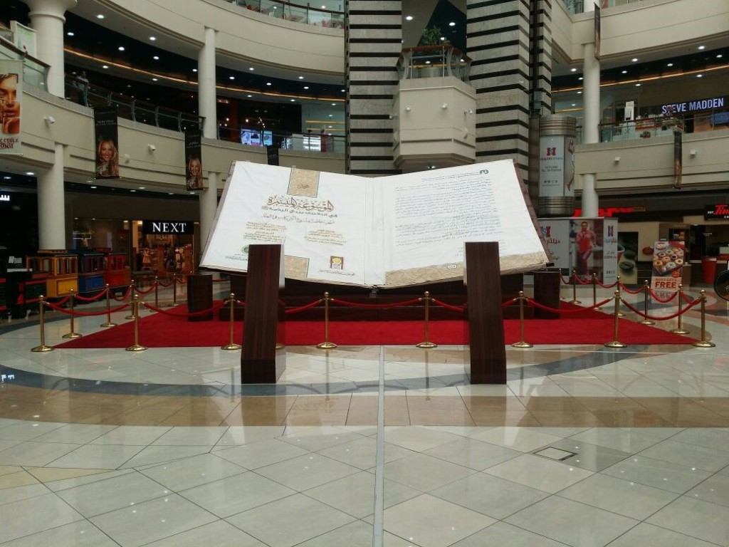 World's largest book (3)